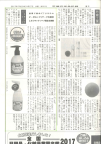 石鹸新報に掲載されました!世界初! - Vermont Soap Japan  (バーモントソープ ジャパン)