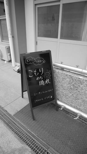 居場所開催(^_^)v - KHJ徳島つばめの会(仮)