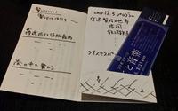 花糸紡ぎて公演「本と音楽3」のチケットご購入の方々にもれなく…! - 歌い手菅野千恵のaround me