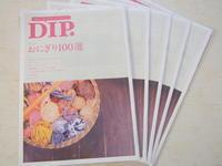 DIPvol.13~青森県在住女子ブロガーおすすめカフェガイド - 津軽ジェンヌのcafe日記