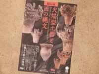 火焔型土器と西の縄文展・開催中、京都大学総合博物館にて(10月22日まで) -  「幾一里のブログ」 京都から ・・・