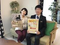 5きげんどようび@滝沢MH - パルコホーム スタッフブログ