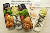 近江鶏手羽中の竜田揚げ弁当&御出勤ごぱんセット - おばちゃんとこのフーフー(夫婦)ごはん