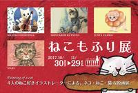 【展覧会】ねこもふり展10/30〜11/2#ねこもふり - junya.blog(猫×犬)リアリズム絵画