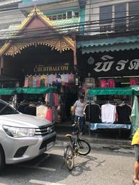 【買い物】タイ民族衣装を買った! - Let's go to Bangkok  ♪駐在ビギナーのあれこれ日記♪