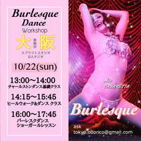 【大阪】10/22(日)チャールストンダンス&バーレスクダンス Workshop - Miss Cabaretta スケジュールサイト