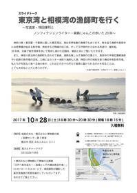 スライドトーク「東京湾と相模湾の漁師町を行く」します - 眞鍋じゅんこのまっすぐには歩けない
