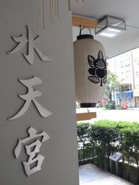 神社巡り『御朱印』水天宮と歌舞伎稲荷神社 - (鳥撮)ハタ坊:PENTAX k-3、k-5で撮った写真を載せていきますので、ヨロシクですm(_ _)m