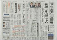 憲法便り#2189:希望の党小池百合子代表は、女性総理になる前に、排除の論理を掲げ、「女ヒトラー」になった! - 岩田行雄の憲法便り・日刊憲法新聞