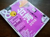 次の旅行は台湾へ行く事にしました - 池袋うまうま日記。