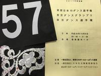 ●東京ダンスグランプリ*2017.10.08 - くう ねる おどる。 〜文舞両道*OLダンサー奮闘記〜