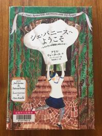 秋色本棚『シェ・パニースへようこそ~レストランの物語と46レシピ~』 - 海の古書店