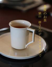 食後のお茶を・・・ - アン・クベールのおもてなし教室
