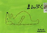 たいいくのひ - 中川貴雄の絵にっき