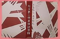 竹久夢二の「うるわしようかん」 - ピアニスト山本実樹子のmiracle日記