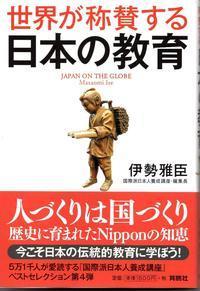 人づくりは国造り (世界がまねしている日本の伝統教育) - あんつぁんの風の吹くまま
