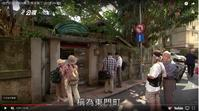 9月台湾の公共放送が取材した映像 byモニカ  - 海峡web版