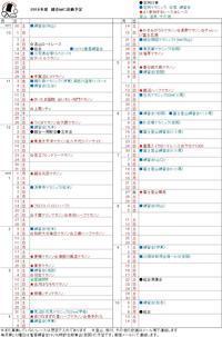 2018年度スケジュール - 越谷MC [KOSHIGAYA Maranic Club]