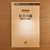 野田佳彦「民主の敵」 - 湘南☆浪漫