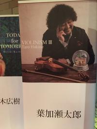 葉加瀬太郎コンサートツアー2017 - ★ Eau Claire ★ Dolce Vita ★