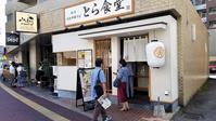 とら食堂福岡分店手打中華そば - 拉麺BLUES