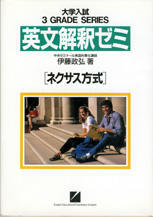 収蔵品番号633英文解釈ゼミ - 浪人大学付属参考書博物館