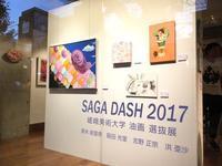 SAGA DASH 2017 嵯峨美術大学油画選抜展 - Artのある暮らし!
