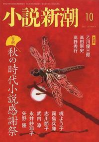 小説新潮10月号 梶よう子著「みとやお瑛仕入帖 木馬と牡丹」 - 佑美帖