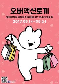 오버액션토끼 팝업스토어 (すこぶる動くうさぎ 期間限定ショップ) - 新YPU『韓国ジャーナル』