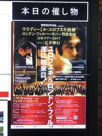 ロンドンフィル日本ツアー2017フェスティバルホール - noriさんのひまつぶ誌
