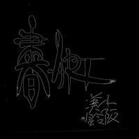 神戸から、文人墨客の書 - 新書道  ~Misuzu-ism~