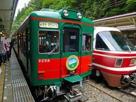 高野山から吉野へ無謀な乗り鉄日帰り旅しました - 猫空くみょん食う寝る遊ぶ Part2