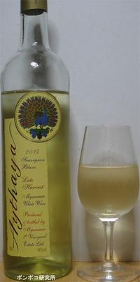 "Aythaya ""Sauvignon Blanc - Late Harvest"" - ポンポコ研究所(アジアのお酒)"