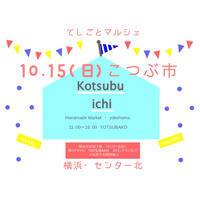 2017.10.15こつぶ市作家様のご紹介(横浜ハンドメイドイベント。YOTSUBAKOにて) - Feb