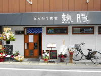 京都市 祝!移転リニューアルオープン 熟豚 - 転勤日記
