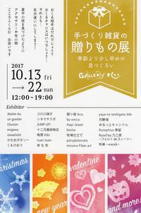 10/13(Fri)~東京東上野「贈りもの展」に参加いたします - engawa's blog