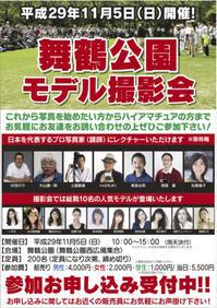 次は、福岡です。10月9日(月) 6190 - from our Diary. MASH  「写真は楽しく!」