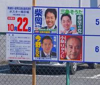 衆院選公示と佐藤雅美10月10日(火)その2 - しんちゃんの七輪陶芸、12年の日常
