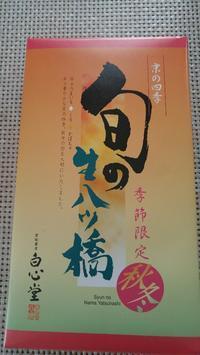 京都 白心堂「旬の生八ツ橋」 - 料理研究家ブログ行長万里  日本全国 美味しい話