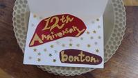 手作りカードが嬉しすぎて お披露目! - bonton blog