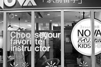 英語教室の困ったスペリングとパンダ香香の発音 - 照片画廊