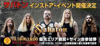 Sabaton、タワレコ渋谷店でインストア・イベント開催決定 - 帰ってきた、モンクアル?