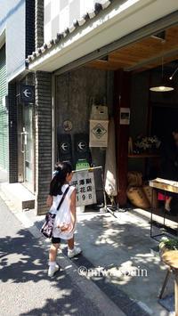 チビ子と谷根千パンさんぽ - パンある日記(仮)@この世にパンがある限り。