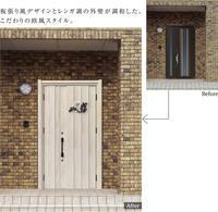 玄関リフォーム - あったかファクトリー