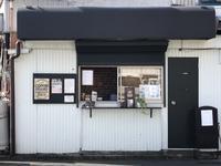 10月10日火曜日です♪〜人気のお豆〜 - 上福岡のコーヒー屋さん ChieCoffeeのブログ