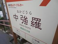 強羅「月の泉」~おへや編~ - よく飲むオバチャン☆本日のメニュー