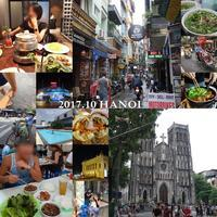 2017.10 Birthday Trip in ハノイ~プロローグ JALでハノイへ!ホテルはニッコーハノイ - LIFE IS DELICIOUS!