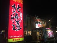 Mちゃん帰省  念願の 寿司 北海道 湖山店 - 裏LUZ