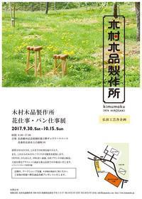 """""""木村木品製作所"""" 展示販売会 - bambooforest blog"""