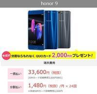 Huawei honor9がいきなり激安30,600円!音声SIM必須だが解約前提でも安い - 白ロム中古スマホ購入・節約法